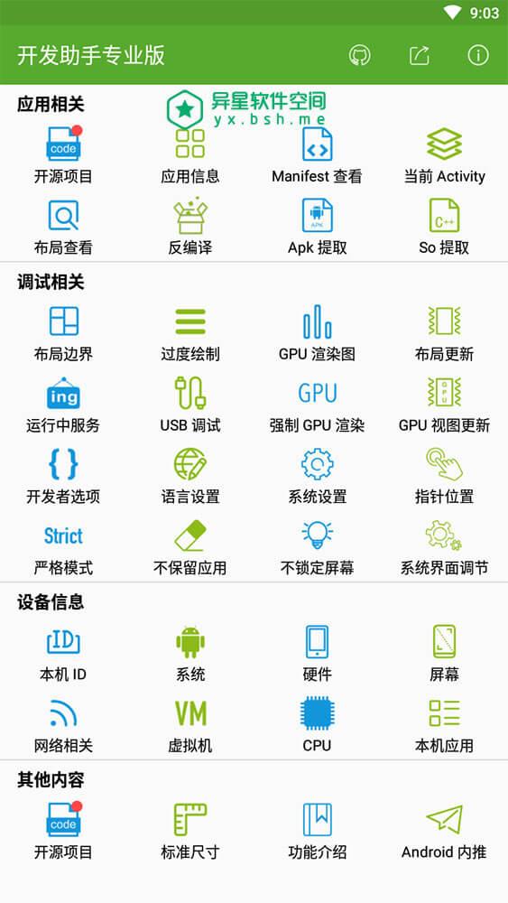 开发助手专业版 v5.6.1-cs for Android 直装付费专业版 —— 一个可以帮助开发者提高效率的工具-虚拟机, 系统, 硬件, 开发, 屏幕, 反编译, GPU, CPU