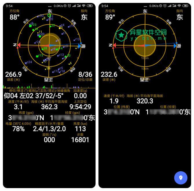 GPS Status Pro v9.2.194 for Android 直装破解专业版 —— 一款超详尽显示 GPS 和传感器数据的应用-磁场, 海拔高度, 方位, 指南针, 加速度, 位置, 传感器, GPS状态, GPS Status, GPS