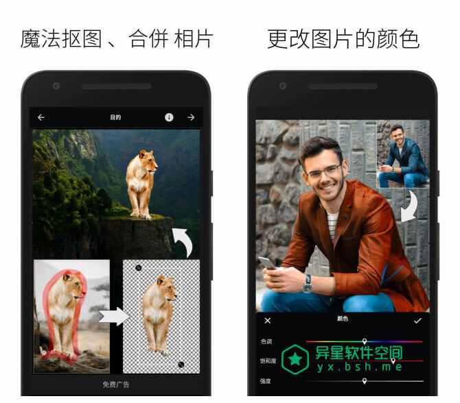 LightX相片编辑器 v2.0.7 for Android 直装破解高级版 —— 强大/好用,拥有全面众多的高级照片编辑工具-色调, 自拍, 美化, 相片编辑器, 相片, 照片, 滤镜, 拍照, 对比度, LightX