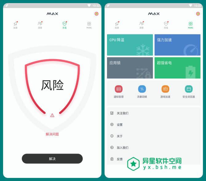 MAX Optimizer v2.0.6 for Android 直装破解版 —— 一款功能强大的 Android 设备杀毒/垃圾清理应用-缓存清理, 病毒清除, 杀毒, 垃圾清理, 加速, 内存清理, 优化, Optimizer, MAX Optimizer, MAX