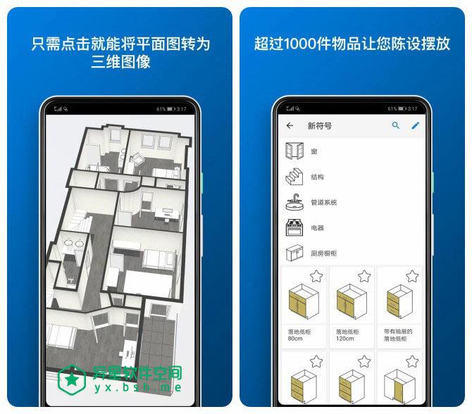 MagicPlan v7.8.3 for Android 直装破解付费版 —— 通过拍摄照片测量房间并画出您房间的平面图-绘图, 物件, 测量房间, 测量土地, 平面图绘制, 平面图, 家具, MagicPlan