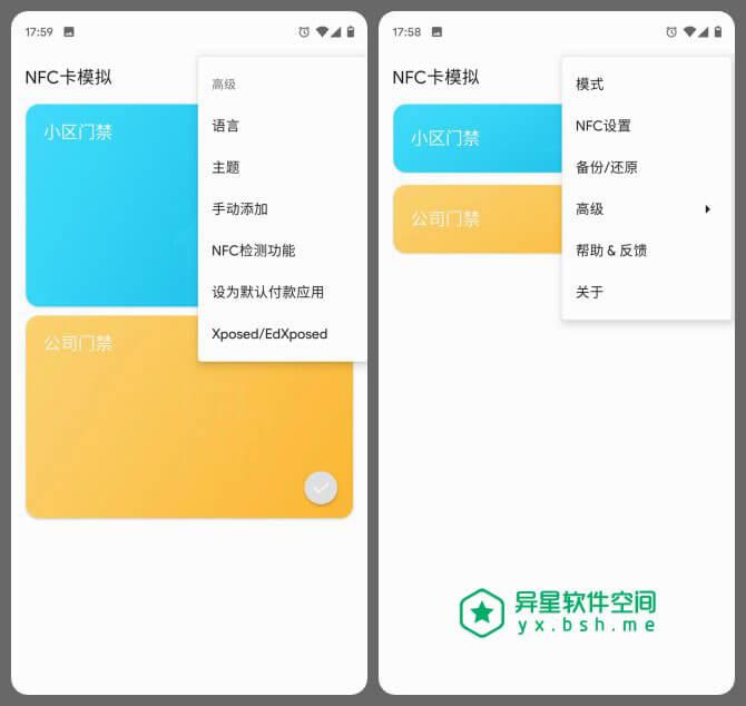 NFC卡模拟器 v6.0.2 for Android 直装破解专业版 —— 功能强大的NFC卡模拟应用,可模拟各类IC卡-饭卡, 门禁卡, 电梯卡, 模拟器, 工卡, 借书卡, NFC卡模拟, NFC卡, NFC, IC卡