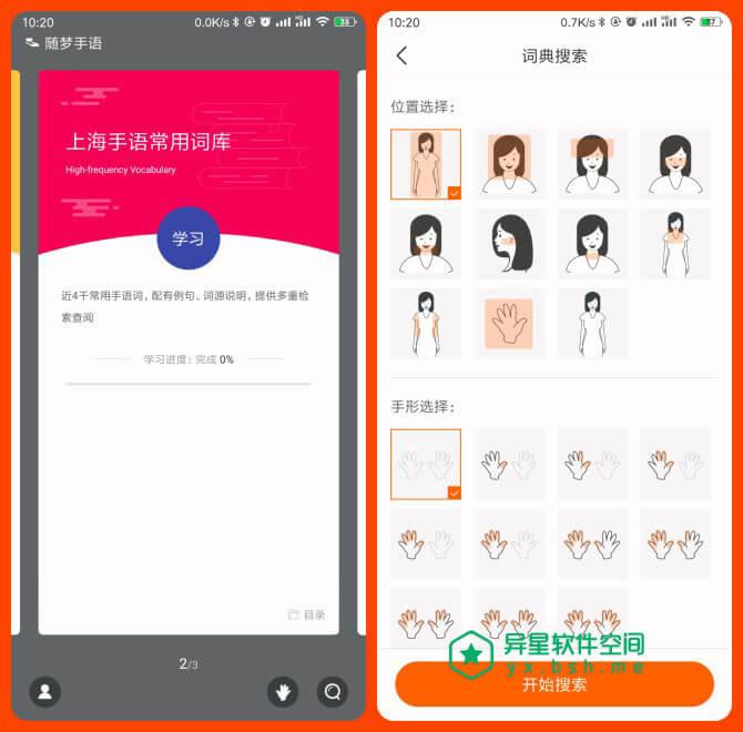 随梦手语 v1.0.1 for Android 直装破解版 —— 致力于手语的学习、教育和手语文化的发展、传播-视频教程, 文化, 教育, 手语词典, 手语词, 手语文化, 手语搜索, 手语, 学习, 中国手语