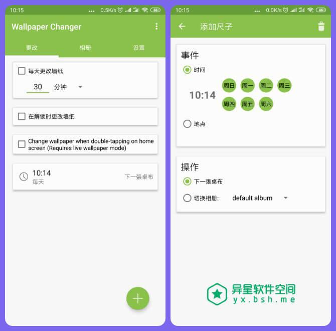 Wallpaper Changer v4.8.9 for Android 直装付费高级版 —— 支持预定义时间或进入特定位置时自动更换壁纸-美化, 壁纸, 图像, 个性化, Wallpaper