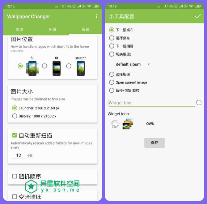 Wallpaper Changer v4.8.15 for Android 直装付费高级版 —— 支持预定义时间或进入特定位置时自动更换壁纸-美化, 壁纸, 图像, 个性化, Wallpaper