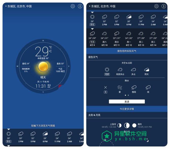 实时天气「Weather Live」v6.32.0 for Android 直装破解高级版 —— 精美、方便快速地查看您周边及世界各地的天气-飓风, 风速, 雨量图, 降水, 湿度, 气象雷达, 实时天气, 天气预报, 天气小部件, 天气场景, 天气, 卫星图, 云图, Weather Live, Weather