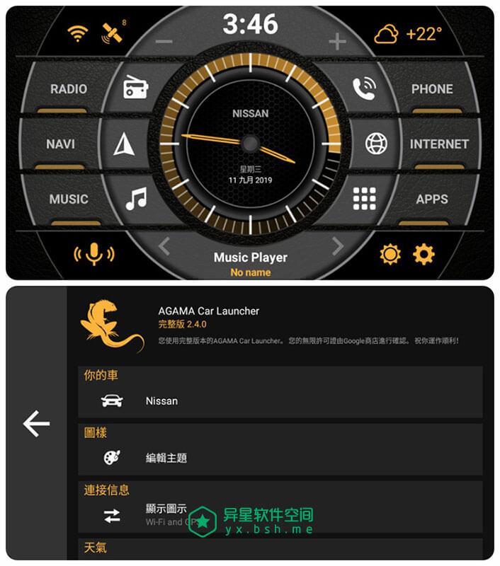 Car Launcher AGAMA Premium v2.8.1 for Android 解锁付费完整版 「+简体中文版」—— 汽车专用桌面应用,让你开车时随心所欲自由控制-音乐播放器, 美化, 汽车桌面, 汽车主题, 汽车, 桌面, 多媒体, 启动控制器, 启动器, 主题, Launcher, GPS, Car Launcher, AGAMA