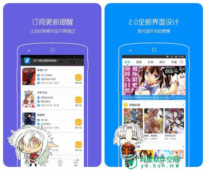 动漫之家 v2.7.022 for Android 去广告清爽版 —— 让误入三次元的你重返二次元的动漫画神器-高清, 阅读, 轻小说, 漫画, 动漫, 二次元