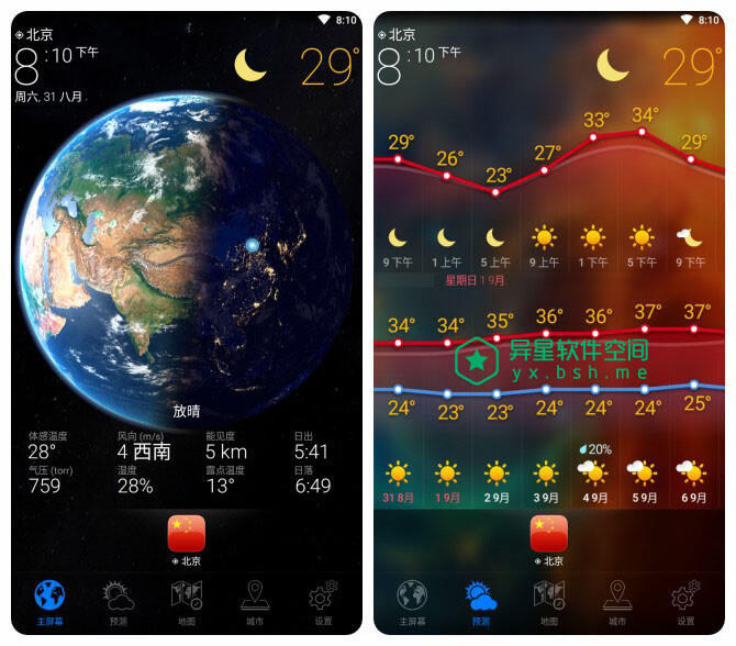 WEATHER NOW v0.3.23 for Android 直装破解付费版 —— 在漂亮的3D地球图像上显示精准天气信息-风向, 预测图, 预报, 湿度, 温度图, 气温, 星星, 实时天气, 太阳, 天气预报, 天气, 大气, 地球, 压力, Weatherbit, Weather, 3D地球