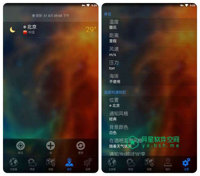 WEATHER NOW v0.3.52 for Android 直装解锁付费版 —— 在漂亮的3D地球图像上显示精准天气信息-风向, 预测图, 预报, 湿度, 温度图, 气温, 星星, 实时天气, 太阳, 天气预报, 天气, 大气, 地球, 压力, Weatherbit, Weather, 3D地球