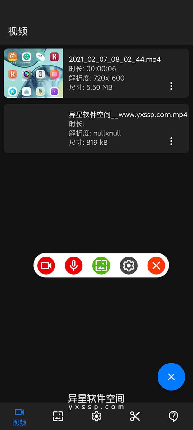 Screen Recorder「屏幕录制」v1.2.6.7 for Android 直装解锁专业版 —— 可以帮助您轻松录制屏幕并随时随地截屏的应用-绘制, 画笔, 摄像头, 截屏, 录屏, 录制屏幕, 录制, 录像, 屏幕录制, 屏幕录像机, 修剪