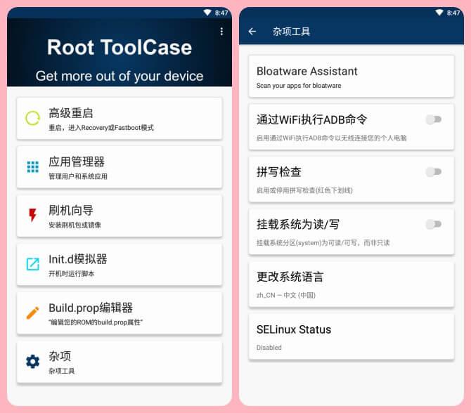 Root ToolCase v1.16.0 for Android 破解高级版 —— 一款功能非常强大的 Root 工具箱-重启, 应用, 工具箱, 刷机, Root工具箱, ROOT, Init.d, Build.prop, ADB