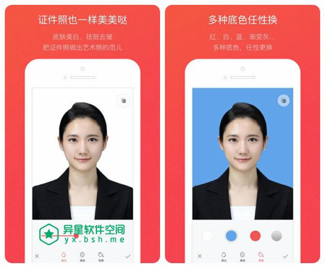 证件照随拍 v2.8.3 for Android 破解专业版 —— 一款使用手机快速制作证件照片的应用-证件照片, 证件照, 证件, 美白, 美化, 照片, 拍摄