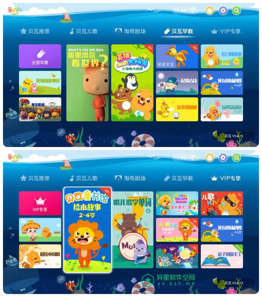 贝瓦儿歌TV版 v5.4.15 for Android 完美破解VIP会员版 —— 专为0-8岁小朋友设计的儿童早教应用-贝瓦儿歌, 早教, 动画片, 动画, 儿童早教, 儿童, 儿歌, tv