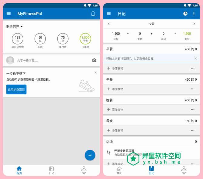 MyFitnessPal v19.11.5 for Android 破解高级版 —— 一款全球相当受欢迎的健康和健身跟踪管理应用-锻炼, 有氧运动, 卡路里计数器, 减肥, 健身, 健康, MyFitnessPal