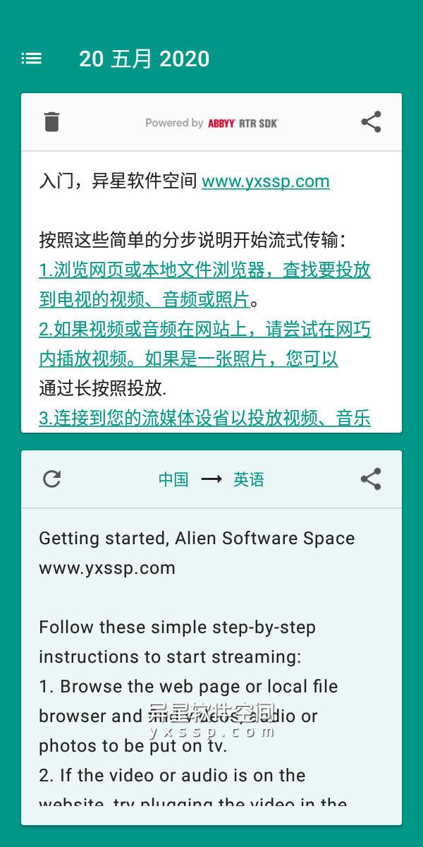 ABBYY TextGrabber「拍照识别翻译」for Android v2.7.3.3 直装破解高级版 —— 手机 OCR 文字识别软件 / 拍照识别文字并翻译-识别, 翻译, 神器, 照片, 文档, 文字识别, 效率, 扫描, 办公, OCR识别, OCR