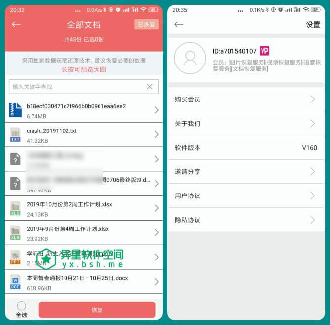 聊天记录恢复大师 v160 for Android 破解VIP会员版 —— 一键恢复微信聊天记录、图片、视频、语音、文档等数据-语音, 视频, 聊天记录, 相册, 文档, 数据恢复, 恢复, 微信, 图片