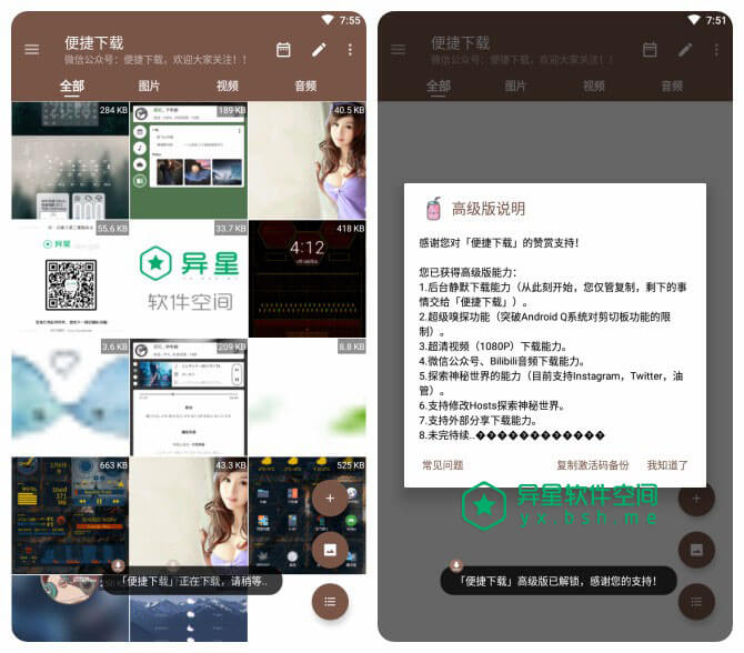 便捷下载 v4.1.1 for Android 破解高级版 —— 支持多平台一键批量下载图片、音频、视频的懒人工具-音频, 视频, 批量下载, 微博, 微信, 图片, 下载