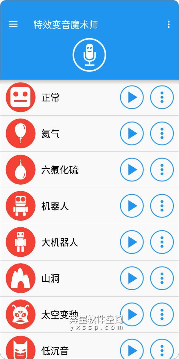变音魔术师 v3.7.7 for Android 直装已付费高级版 —— 一款有意思的改变语音 / 存储的录音变声应用-魔术师, 铃声, 通知声, 文本语音, 录音, 变音魔术师, 变音, 变声