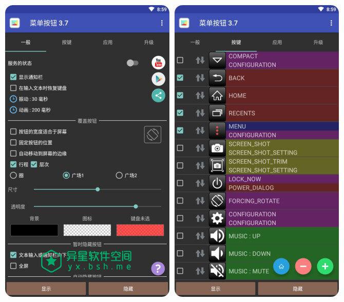 菜单按钮「Menu Button」v4.0 for Android 破解完整版 —— 一款恢复增强 Android 的菜单按钮的工具-返回, 菜单, 按键, 按钮, 主页