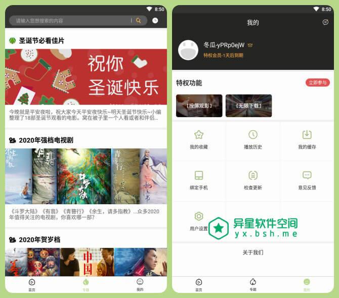 冬瓜影视 v1.3.9.3 for Android 完美解锁投屏版 —— 一款能够观看各种影视内容的影视聚合应用-视频播放器, 视频, 综艺, 电视剧, 电影, 播放器, 投屏, 影视聚合, 影视, 动漫, 冬瓜