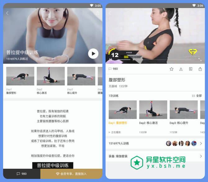 即刻运动 v3.3.3.0 for Android 破解VIP会员版 —— 不错的原创健身、瑜伽视频训练应用-运动, 课程, 训练, 视频, 教程, 增肌, 减肥, 健身