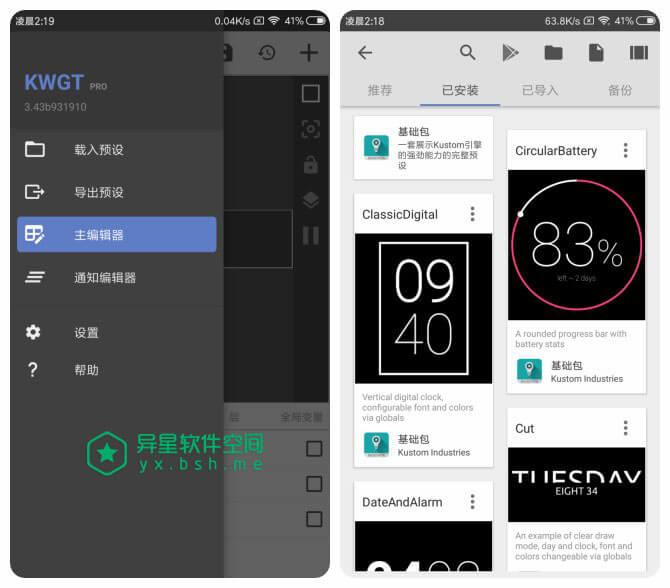 KWGT Kustom Widget Maker「KWGT小部件制作工具」v3.55b112309 for Android 解锁专业版 —— 安卓设备上的 Rainmeter,强大的安卓小部件制作工具-设计, 美化, 小部件, 小工具, Widget, KWGT, Kustom