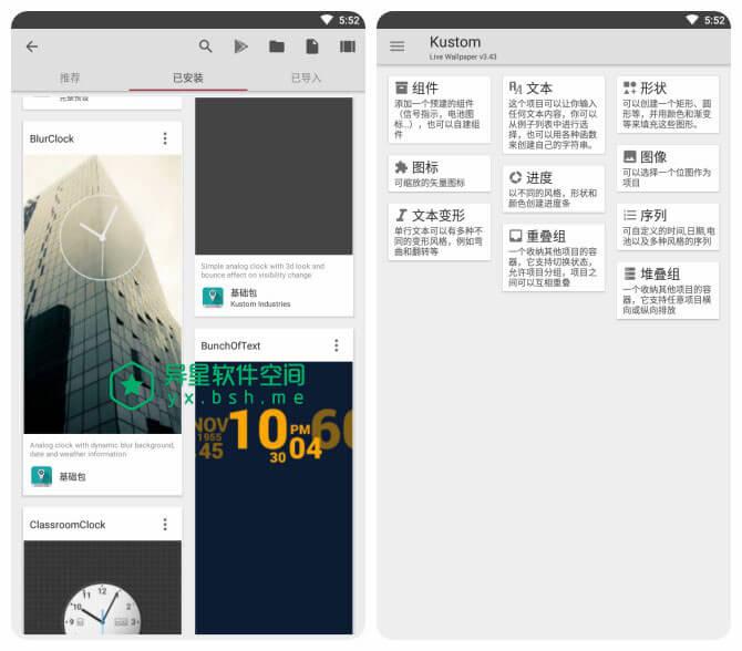 KLWP Live Wallpaper Maker「KLWP动态壁纸制作工具」v3.52b102215 for Android 解锁专业版 —— 安卓设备上的 Rainmeter,强大的安卓动态壁纸制作工具-美化, 时钟, 壁纸, 动画, 动态壁纸, Kustom, KLWP