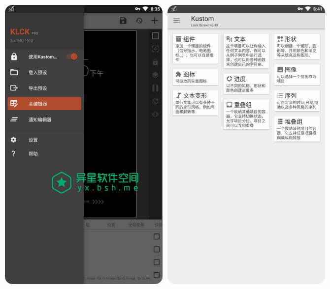 KLCK Kustom Lock Screen Maker「KLCK锁屏制作工具」v3.52b102215 for Android 解锁专业版 —— 安卓设备上的 Rainmeter,强大的安卓锁屏制作工具-锁屏, 设计, 美化, Kustom, KLCK
