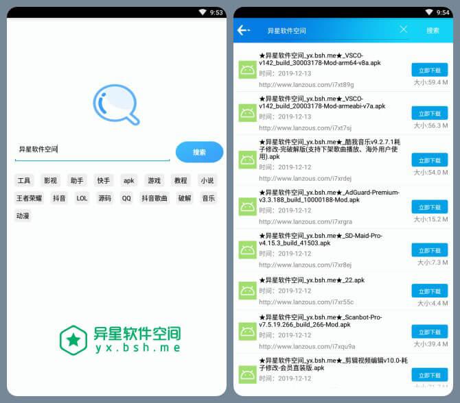 蓝奏吧 v1.0 for Android 清爽版 —— 一款蓝奏云网盘资源搜索工具应用-