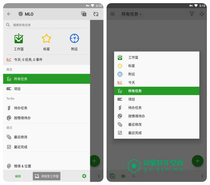 MLO 3「MyLifeOrganized: To-Do List」V3.3.0 for Android 破解专业版 —— 一款相当灵活,强大的任务管理软件-项目, 管理, 目标, 待办事项, MyLifeOrganized, MLO3