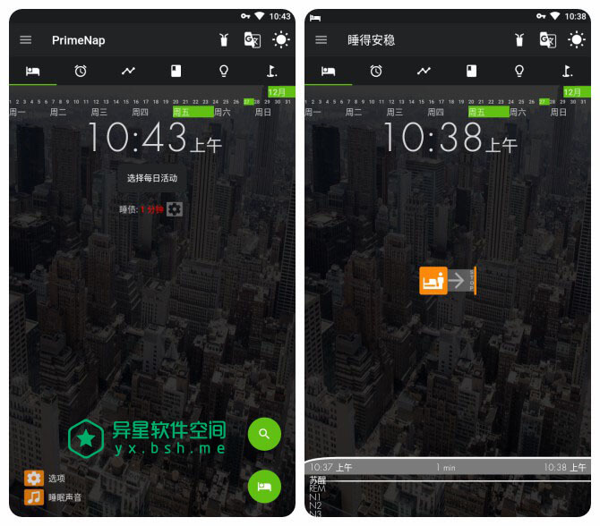 PrimeNap Pro v1.1.2.7 for Android 破解专业版 —— 一款为您私人定制的睡眠跟踪器应用程序-鼾声, 音乐, 闹钟, 跟踪器, 睡眠, 日记, 打鼾, 噪声, PrimeNap