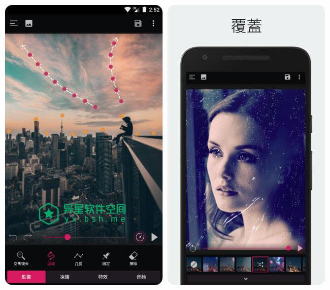 PixaMotion Plus v1.0.3 for Android 破解Plus版 —— 制作动态照片、动态壁纸、动画背景和动画效果主题-设计, 美化, 照片动画, 照片, 摄影, 图片, PixaMotion