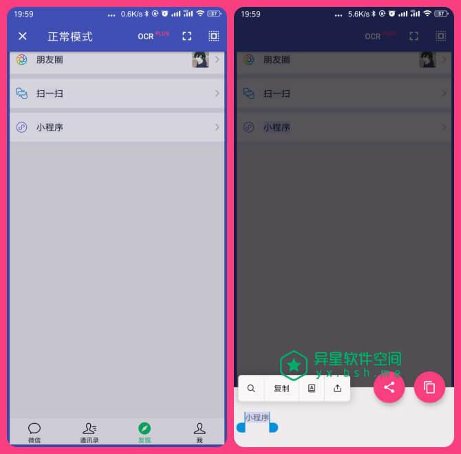 全局复制+「Universal Copy」v5.3.2 for Android 解锁汉化版 —— 可以复制 Android 设备内任何界面文字的应用-通用复制, 文本, 复制文本, 复制, 全局复制, OCR