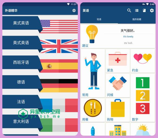 外语精华「Travel Phrasebook」v14.0.0 for Android 破解专业版 —— 助您快速学习最常用的外语会话及生字-词汇, 短语, 旅行翻译, 旅行, 教育, 学习, 外语, 会话