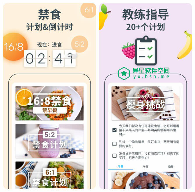 YAZIO Pro v6.4.9 for Android 破解专业版 —— 卡路里计数器,Android 设备上最佳的饮食和减重应用-运动, 营养, 菜谱, 膳食, 瘦身, 增重, 卡路里, 减重, YAZIO