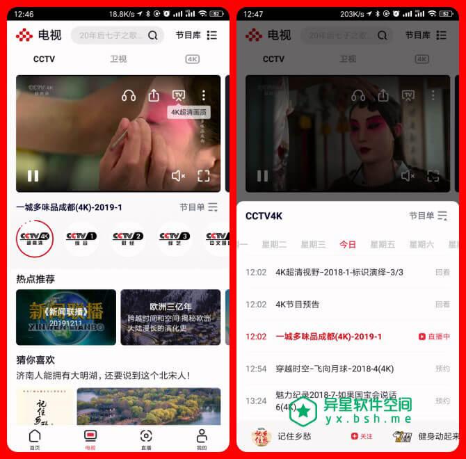 央视频 v1.0.1.50583 + 投屏助手 for Android 官方清爽版 —— CCTV 央视官方免费无广告 4K 高清手机看电视直播应用-蓝光, 电视直播, 电视, 央视, 卫视, 中央电视台, CCTV