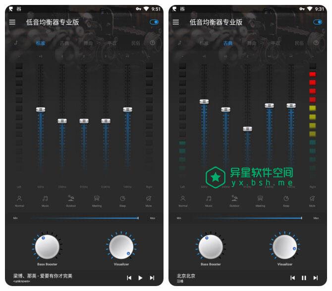 Equalizer Bass Booster Pro「低音均衡器专业版」v1.0.4 for Android 破解专业版 —— 低音增强器(bass)和音量增强器(volume)改善手机的音质-音量增强器, 音量, 视频均衡器, 均衡器, 低音增强器, 低音均衡器, volume, Equalizer Bass Booster, eq, bass
