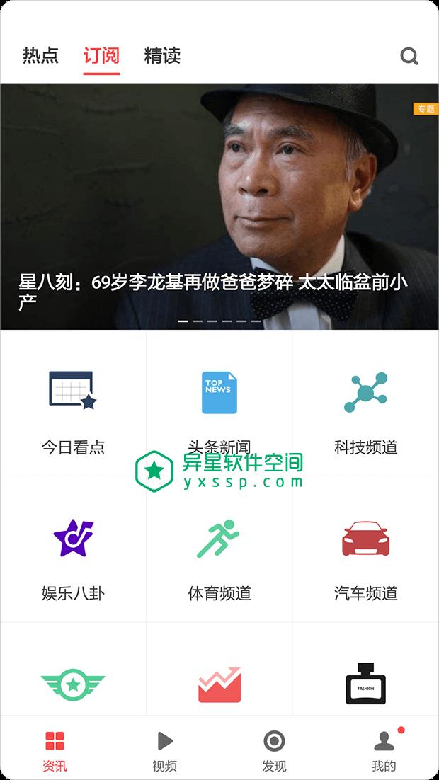 扎客新闻「ZAKER新闻」v8.7.2.4 for Android 直装去广告清爽版 —— 互动分享和个性化定制阅读应用-阅读, 订阅, 订制, 新闻, 扎客, 分享, 个性化定制, ZAKER新闻, ZAKER