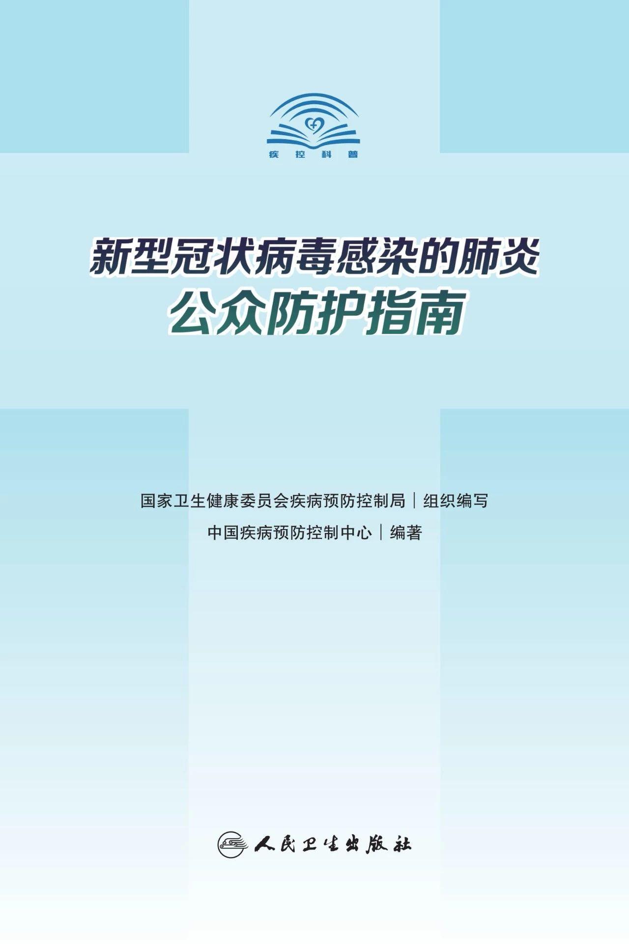 《新型冠状病毒感染的肺炎公众防护指南》中国疾病预防控制中心编写的防疫权威读物来了!-防护, 肺炎, 病毒, 疫情, 新型冠状病毒, 指南, 感染, 公众防护, 健康