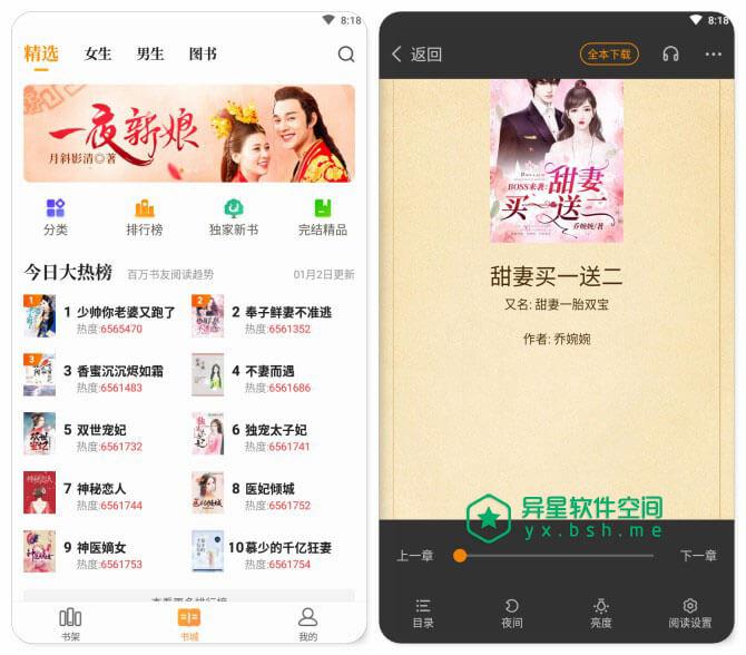 七猫免费小说 v6.3.1 for Android 去广告清爽版 —— 免费看书一百年,精品小说免费看!-语音, 朗读, 小说, 免费, 七猫