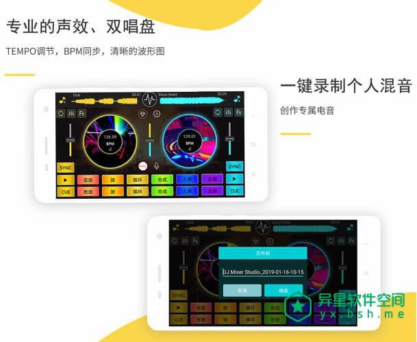 DJ打碟 v3.3.2 for Android 破解VIP会员版 —— 一个不错的双盘 DJ 打碟机模拟器应用-电音, 混音, 模拟器, 打碟机, 打碟, 声效, 变音, 双盘, DJ打碟, DJ