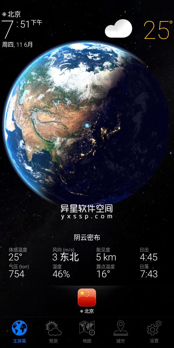 3D EARTH Pro v1.1.30 for Android 直装破解付费版 —— 在漂亮的3D地球图像上显示精准天气信息-风向, 预测图, 预报, 湿度, 温度图, 气温, 星星, 实时天气, 太阳, 天气预报, 天气, 大气, 地球, 压力, Weatherbit, Weather, 3D地球, 3D EARTH