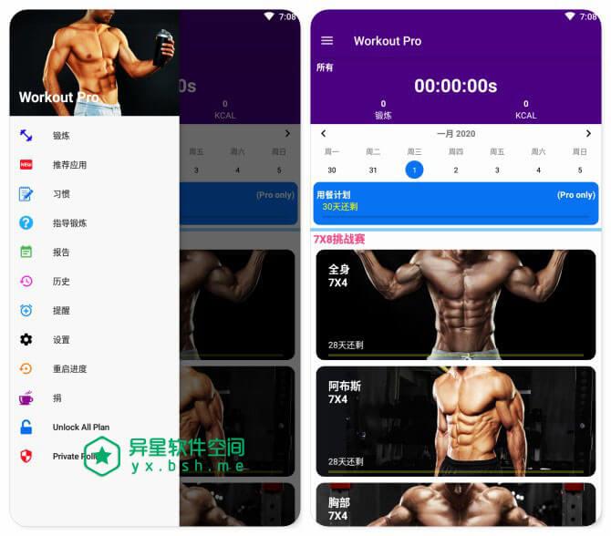 Home Workouts Gym Pro v112.5 for Android 破解付费专业版 —— 为您身体的所有主要肌肉群提供每日锻炼计划-锻炼, 身体训练, 计划, 腿部, 腹肌, 胸部, 肌肉, 练习, 手臂