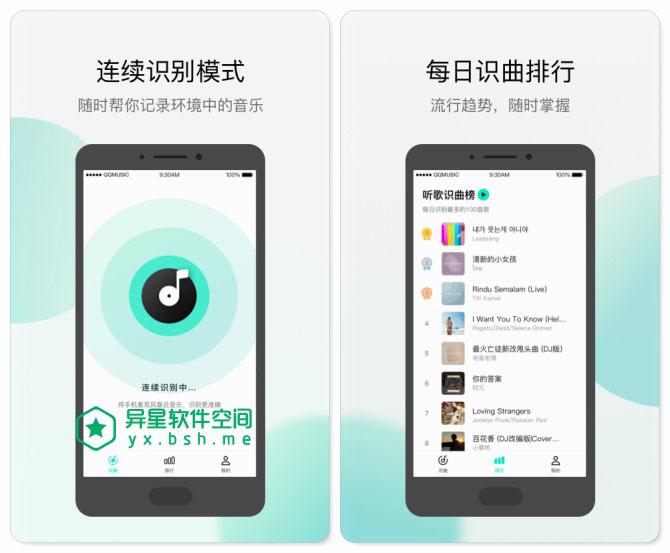 Q音探歌 v1.0.0.2 for Android 官方清爽版 —— 轻松识别周围背景音乐 / 抖音 / 电影视频 BGM-音乐, 识曲, 识别, 视频, 电影, 歌曲, 探歌