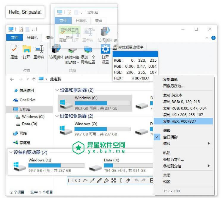 Snipaste v2.3 Beta for Windows 绿色便携版 —— 简单且强大的截图/标注/贴图工具-贴图, 绿色, 标注, 截图, Snipaste