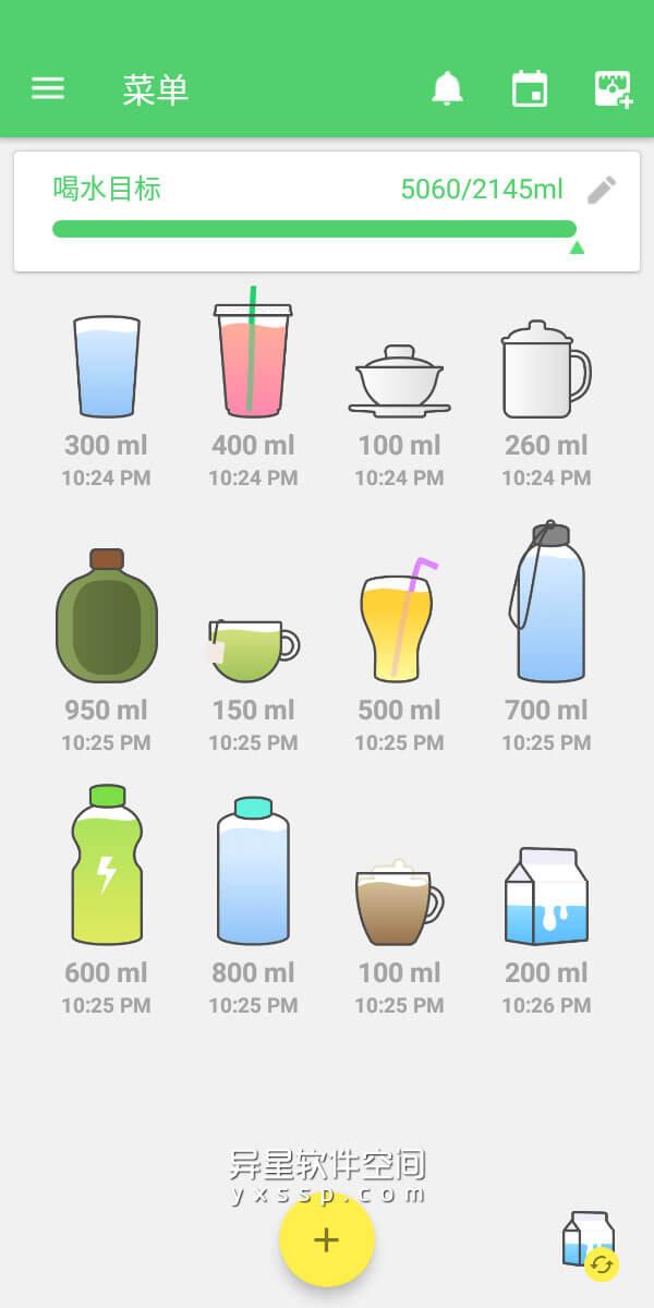 Water Drink Reminder Pro「喝水宝」v4.320.257 for Android 直装付费专业版 —— 提醒你每天喝水并跟踪您的饮水习惯的应用-饮水习惯, 饮水, 提醒, 喝水宝, 喝水, 习惯, Water Drink Reminder
