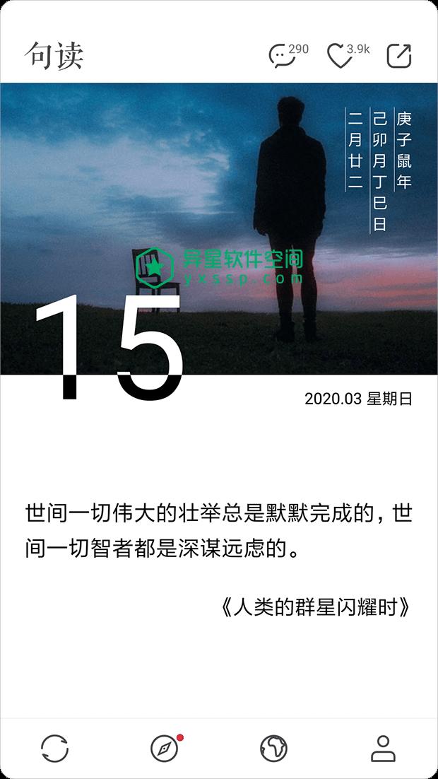 句读 v4.1.1 for Android 去广告清爽版 —— 重新定义句子,愿每天能遇到一句让你赏心的话-赏心, 诗词, 词典, 心动, 唯美, 句读, 句子, 励志, 伤感, 严肃