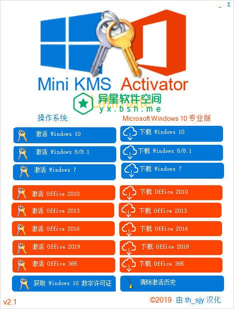 迷你 KMS 激活器旗舰版「Mini KMS Activator Ultimate」v2.1 for Windows 绿色便携汉化版 —— 非常安全和简单的全新 Windows 和 Office 激活工具-激活工具, 激活器, 激活 Windows, Windows, Office 激活, Office, KMS激活器, KMS 激活器, KMS