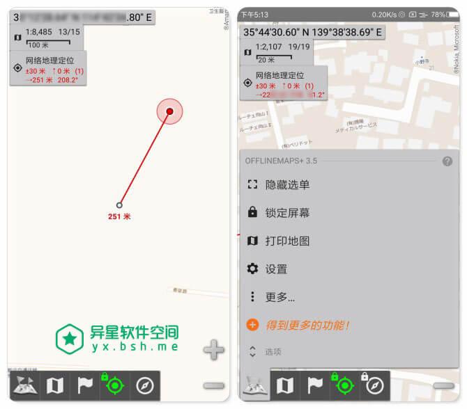 All-In-One Offline Maps v3.5b build 89 for Android 解锁付费版 —— 功能强大,地图资源多到您无法想象的离线地图应用-路标, 网格, 经度, 纬度, 离线地图, 地标, 地图, GPS